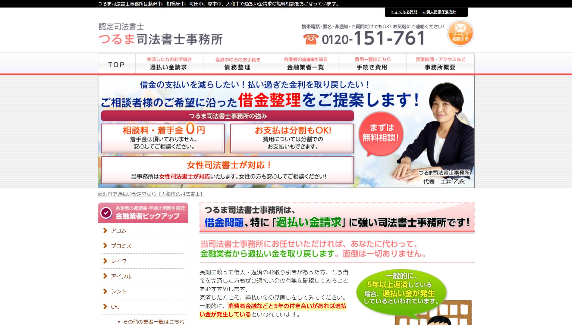 つるま司法書士事務所(神奈川県大和市鶴間)