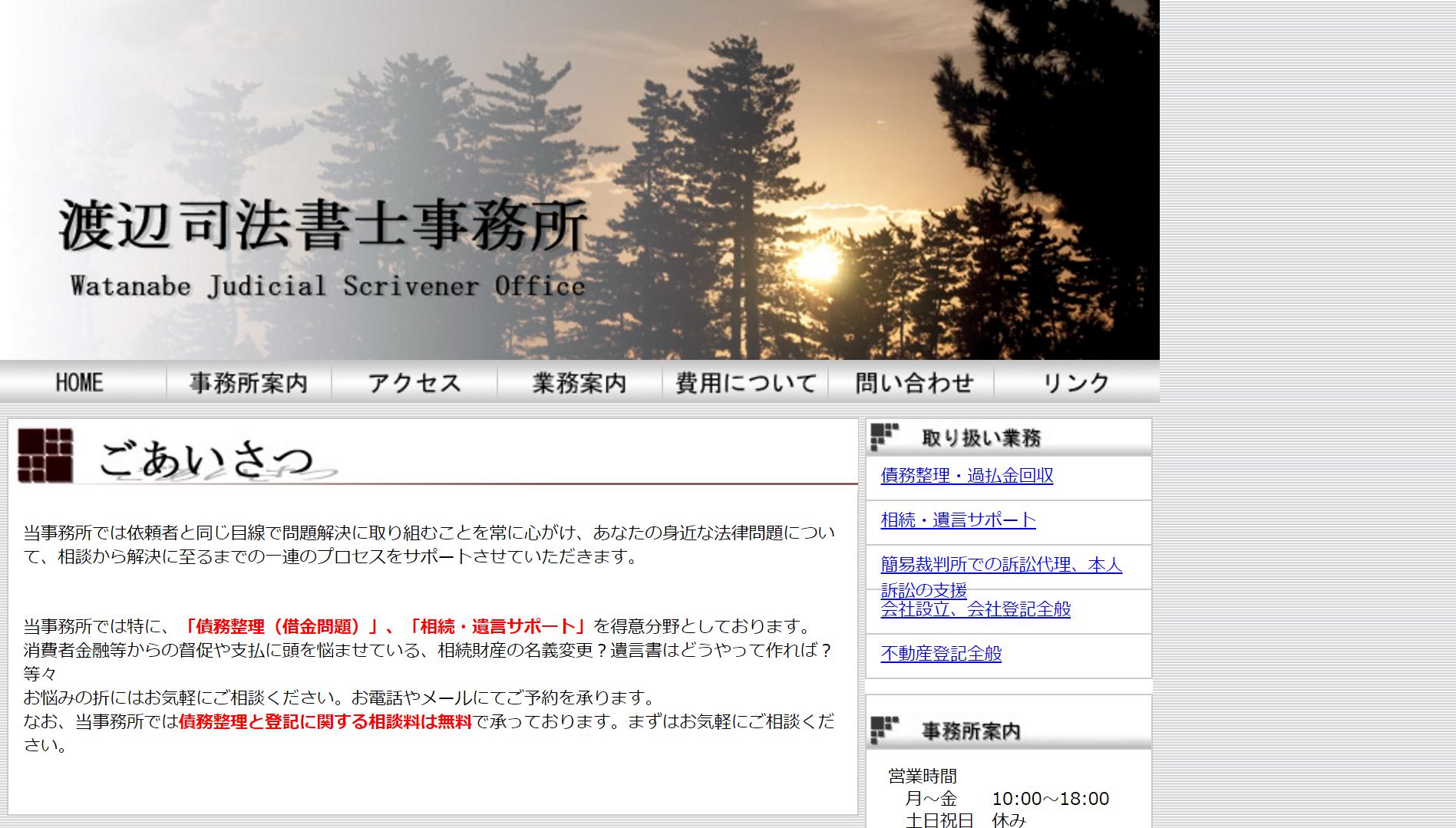 渡辺司法書士事務所
