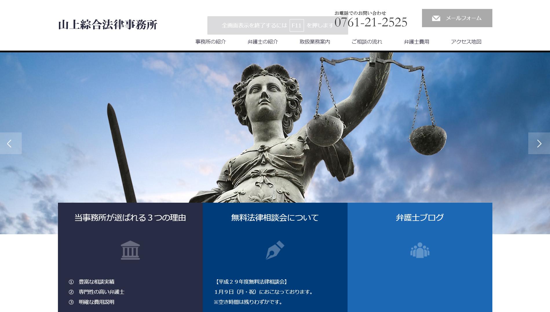山上綜合法律事務所(石川県小松市園町)