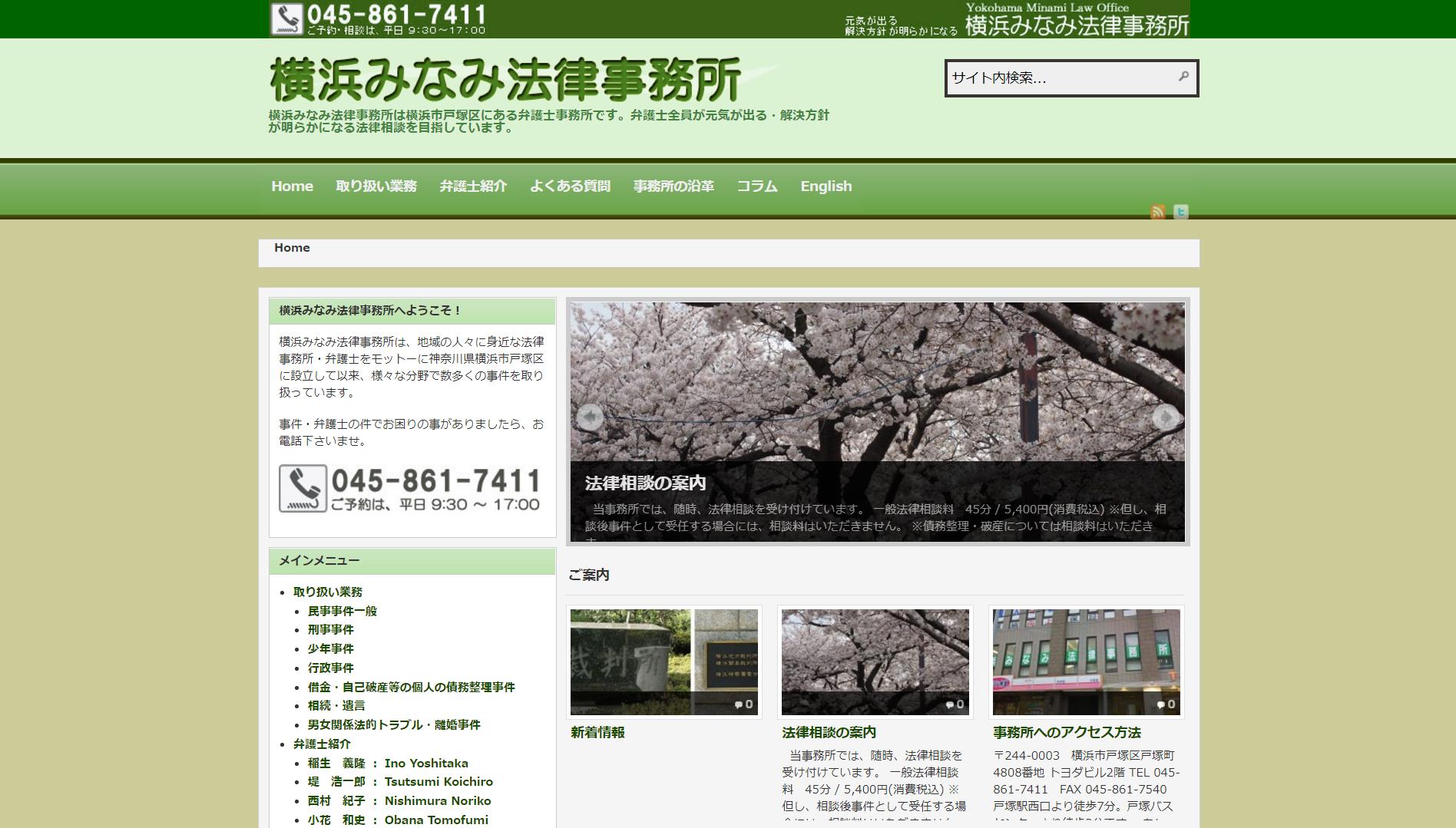 横浜みなみ法律事務所(神奈川県横浜市戸塚区)