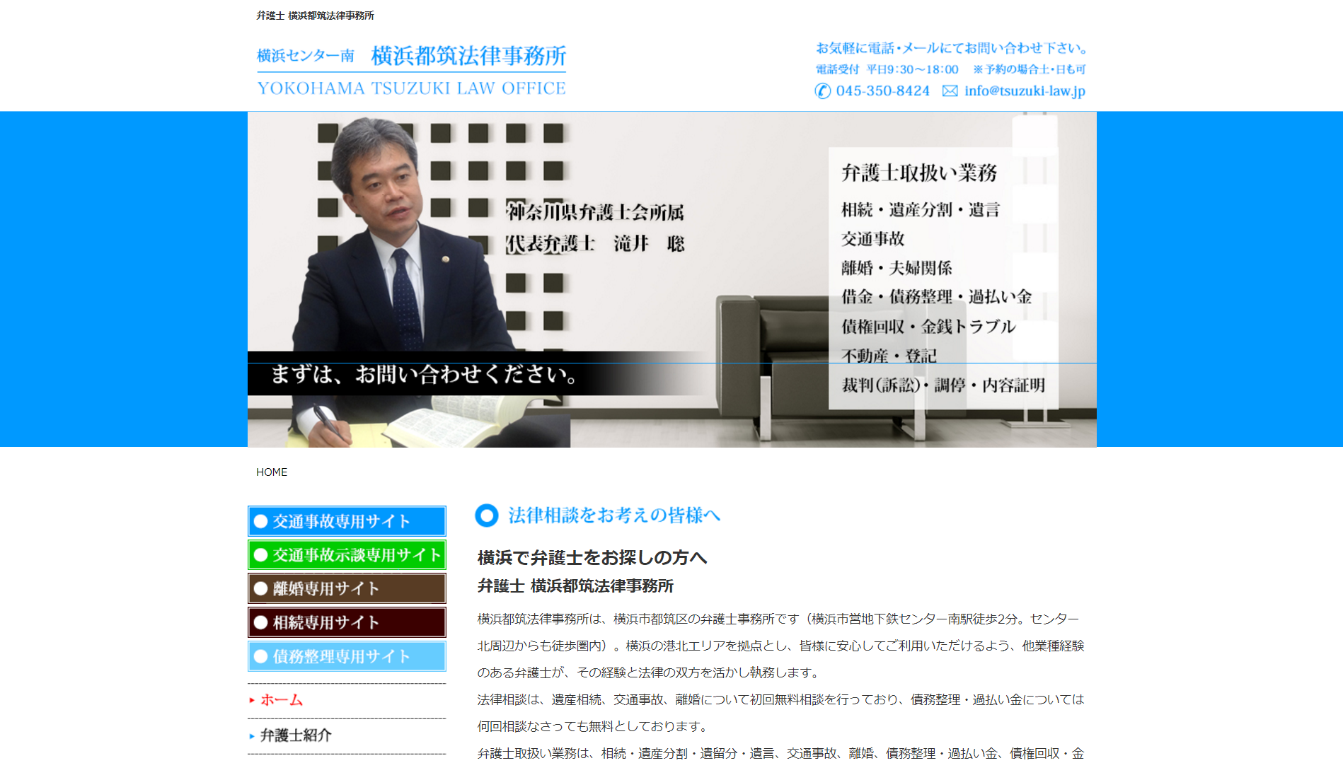 横浜都筑法律事務所(神奈川県横浜市都筑区)
