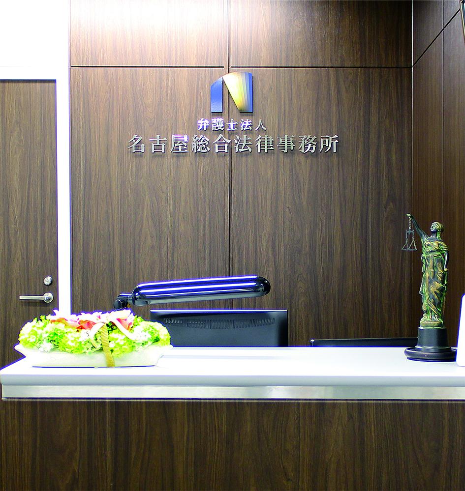 名古屋総合法律事務所の入口