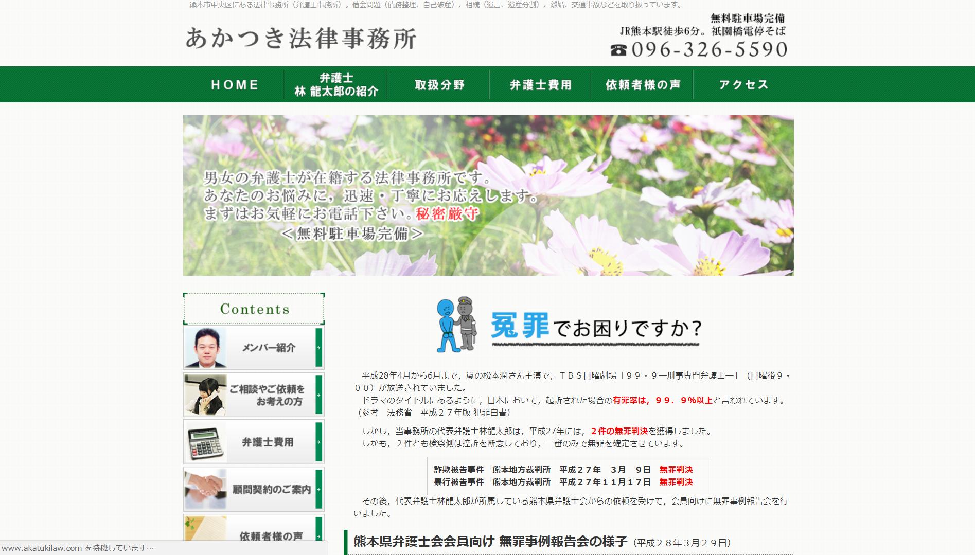 あかつき法律事務所(熊本県熊本市中央区)