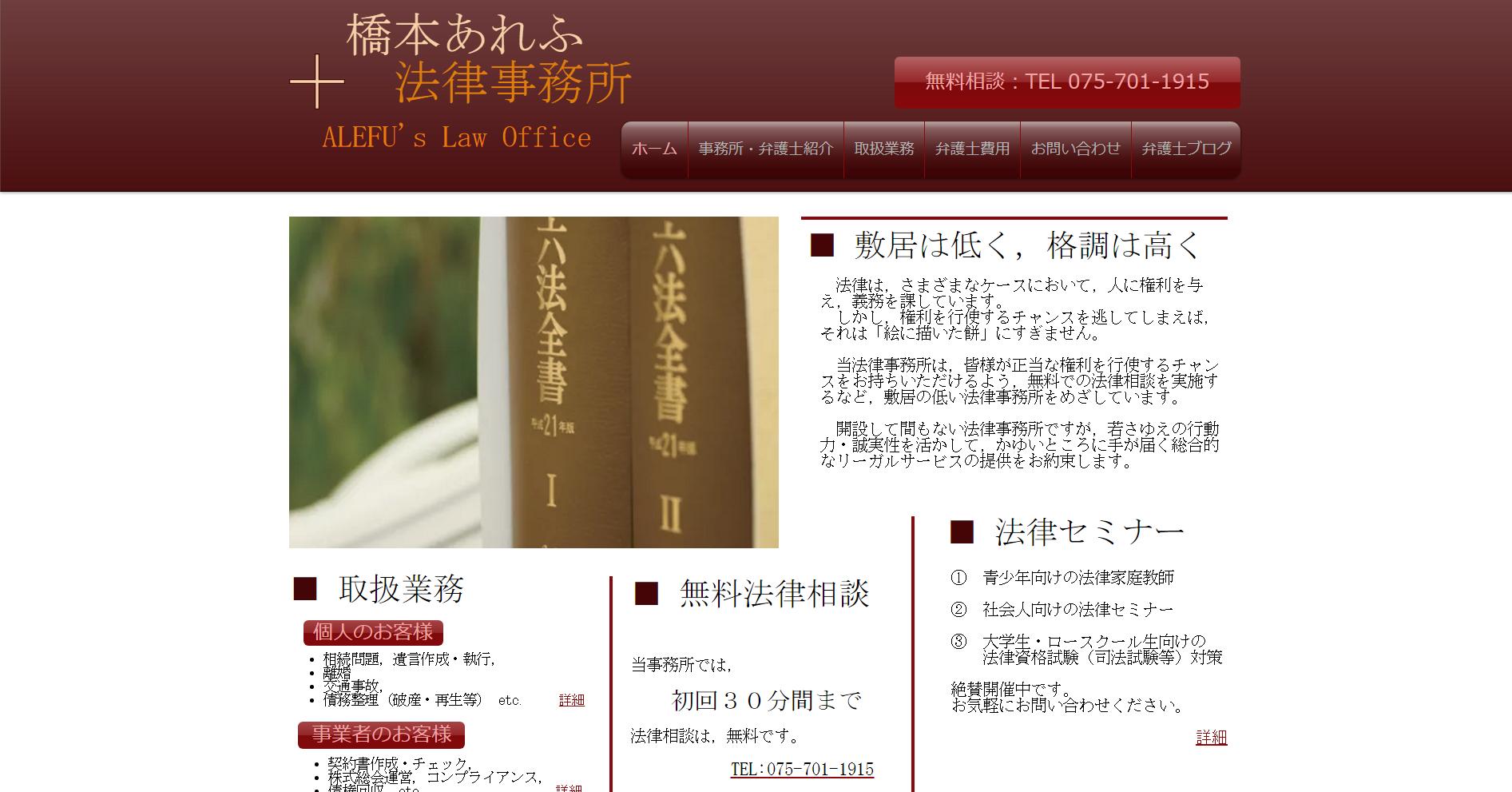 橋本あれふ法律事務所