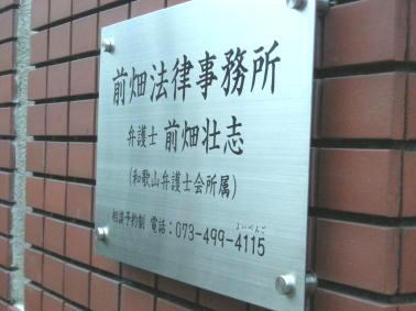 前畑法律事務所の看板