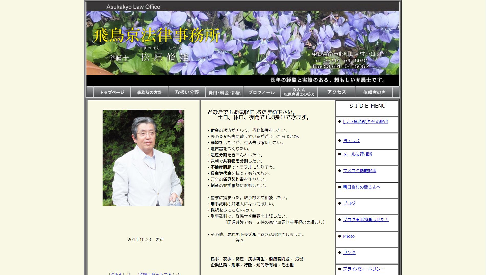 飛鳥京法律事務所(奈良県明日香村小山)