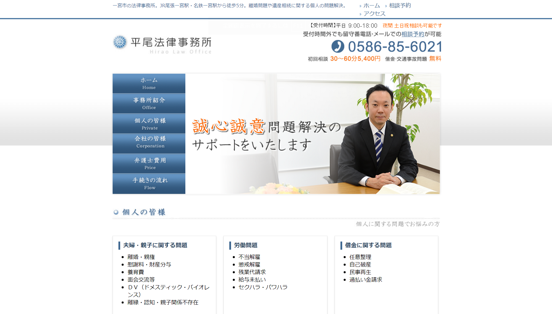 平尾法律事務所