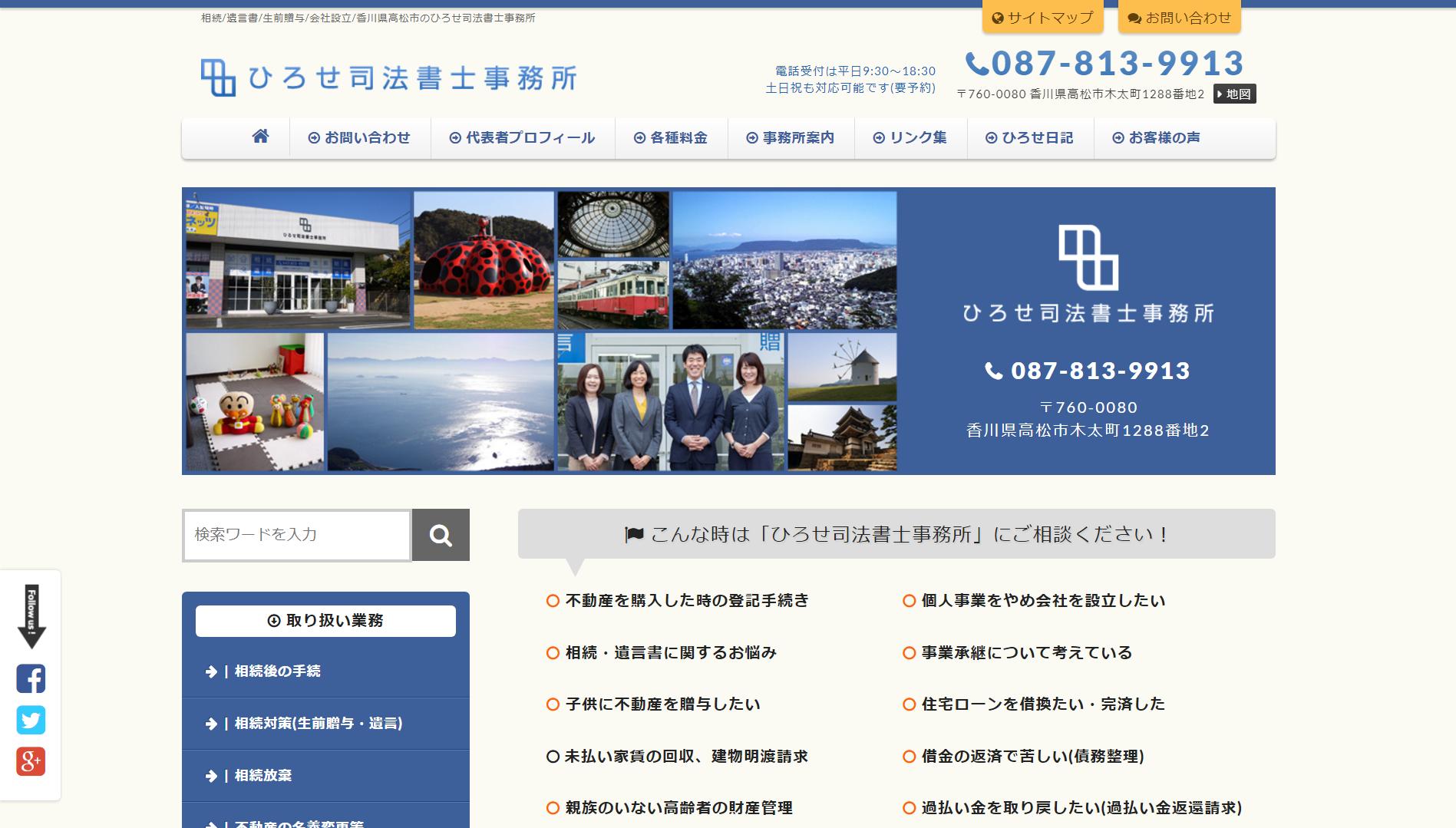 ひろせ司法書士事務所(香川県高松市天神前)