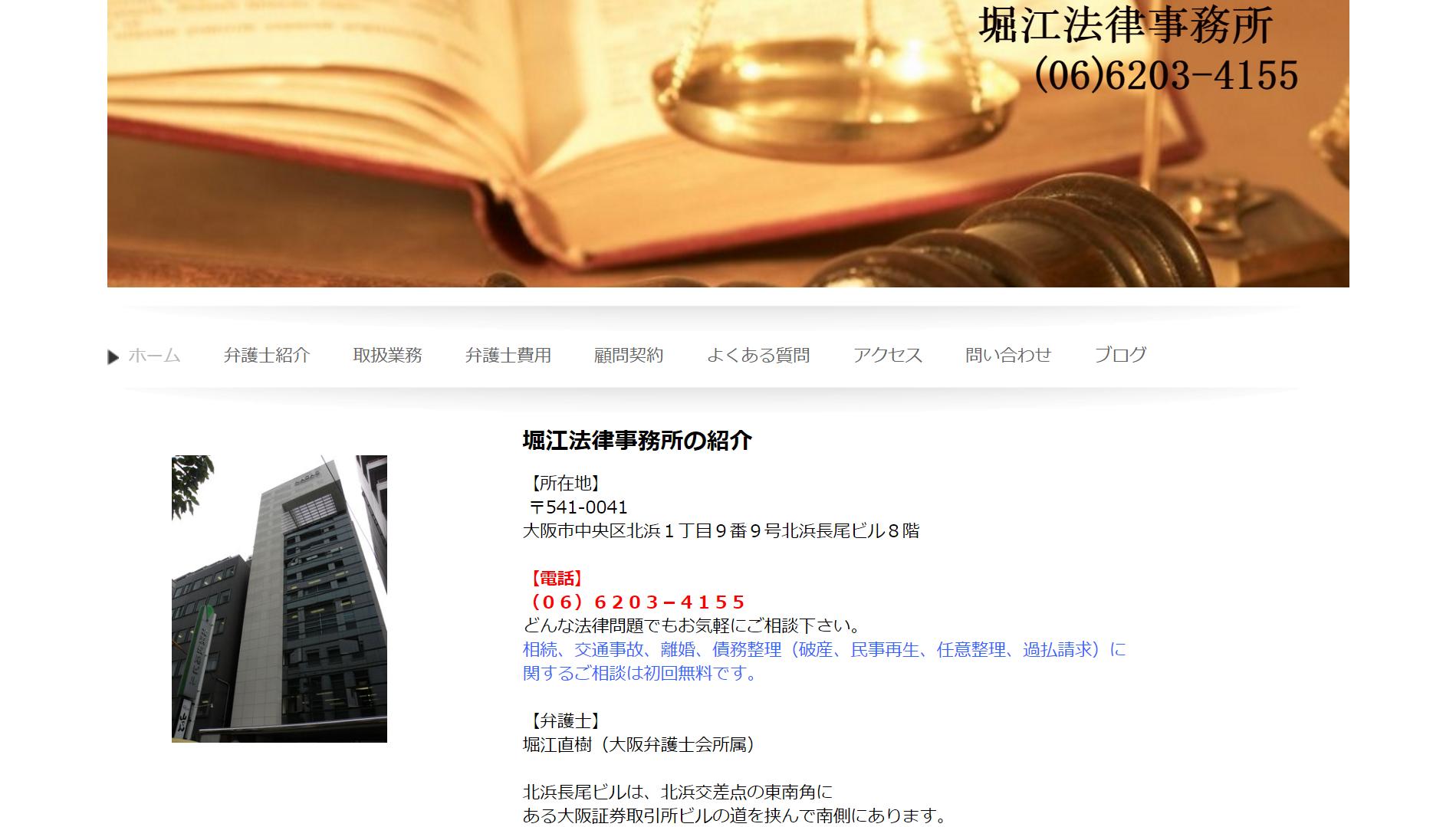 堀江法律事務所