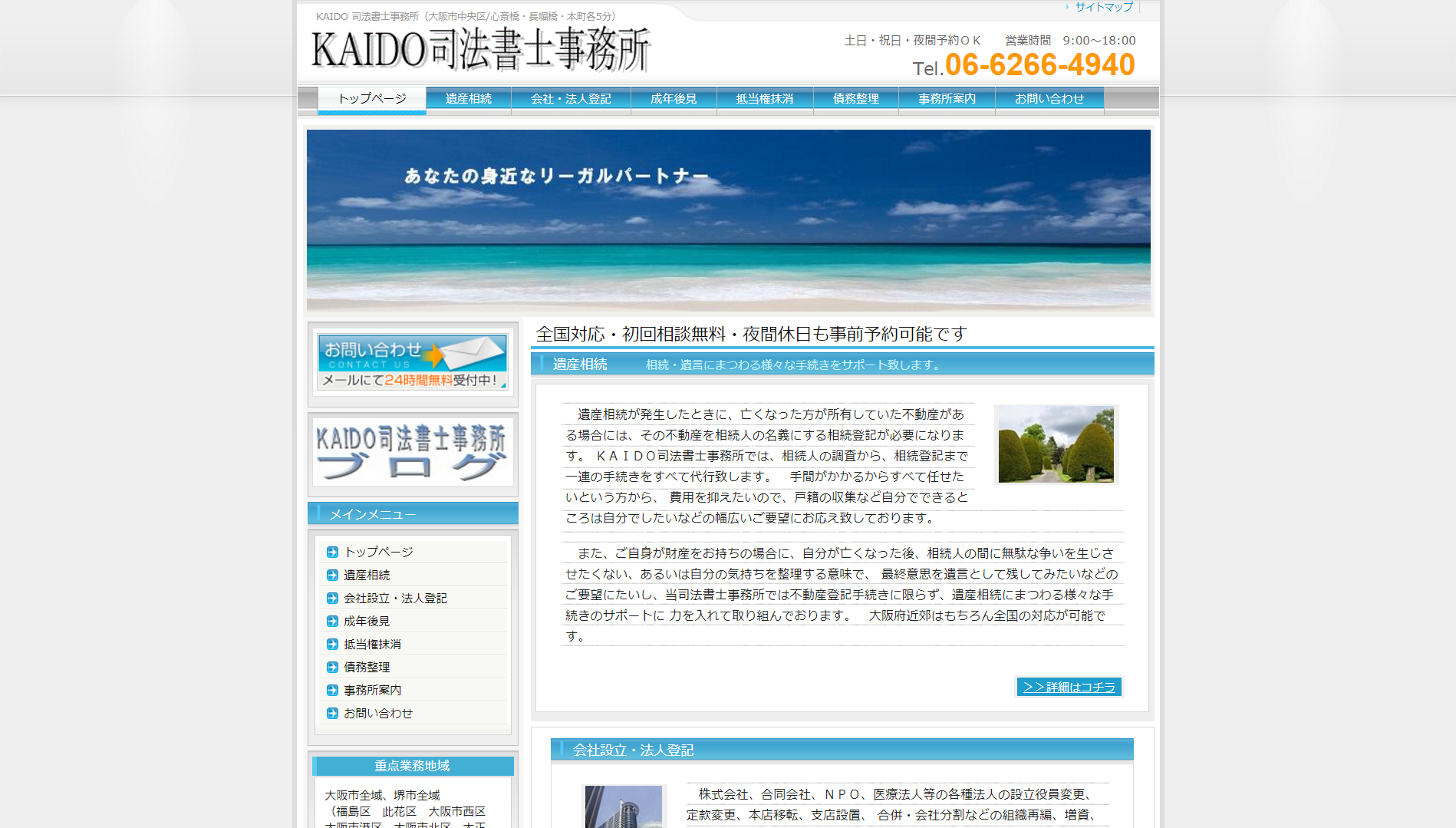 KAIDO司法書士事務所