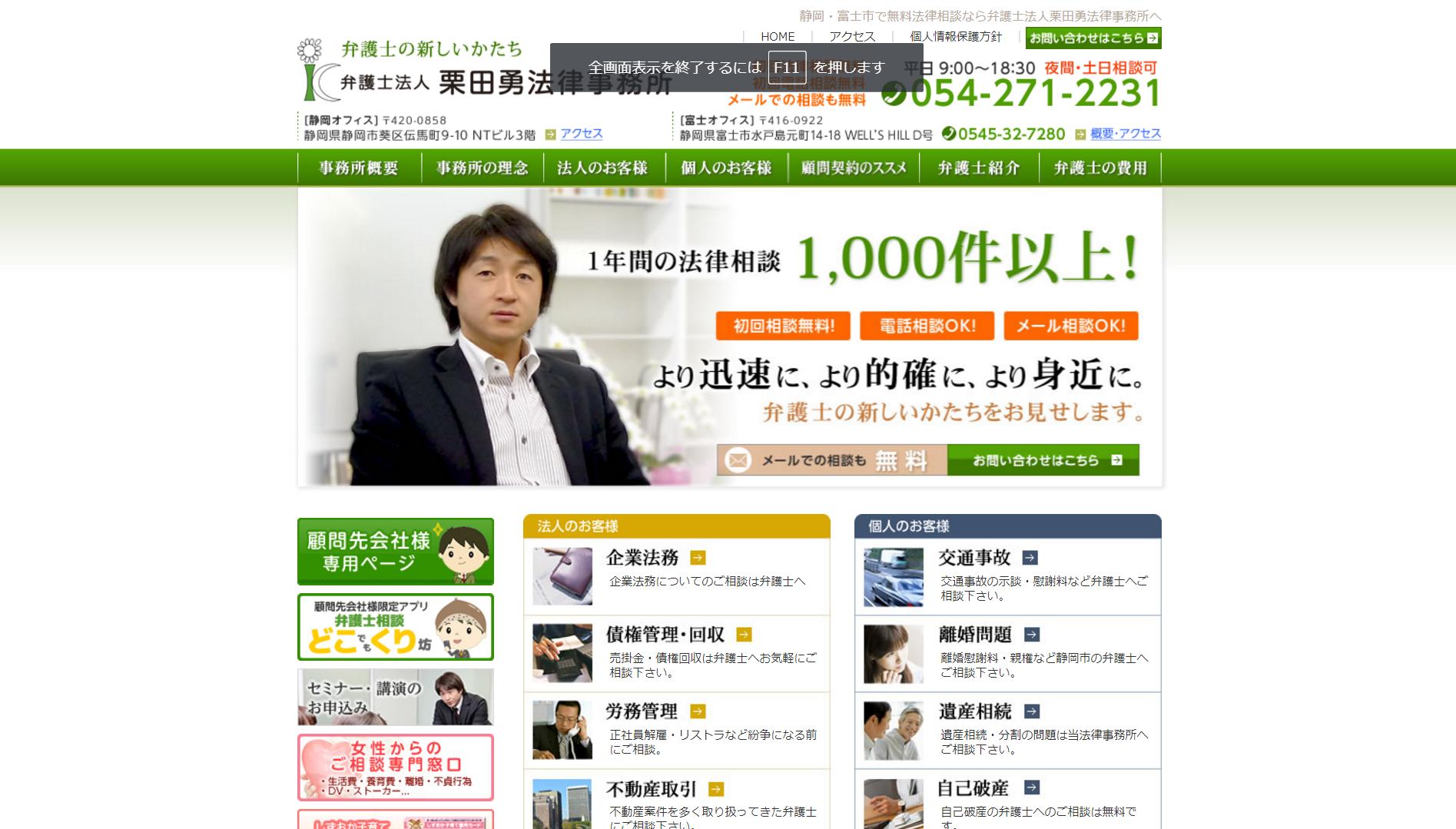 栗田勇法律事務所静岡オフィス