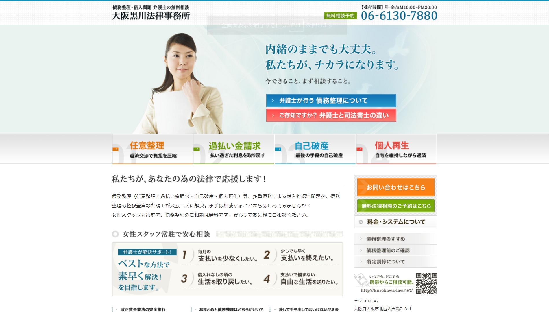 大阪黒川法律事務所