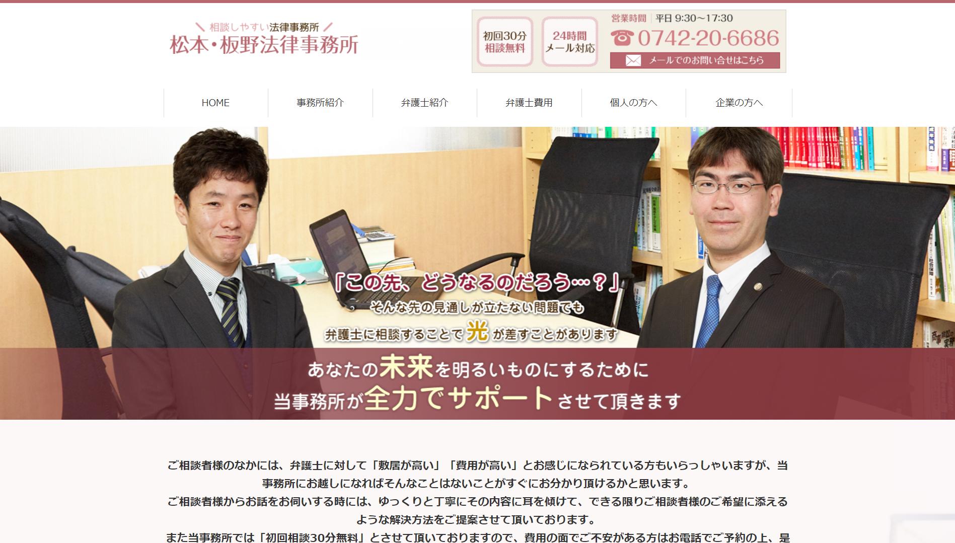 松本板野法律事務所