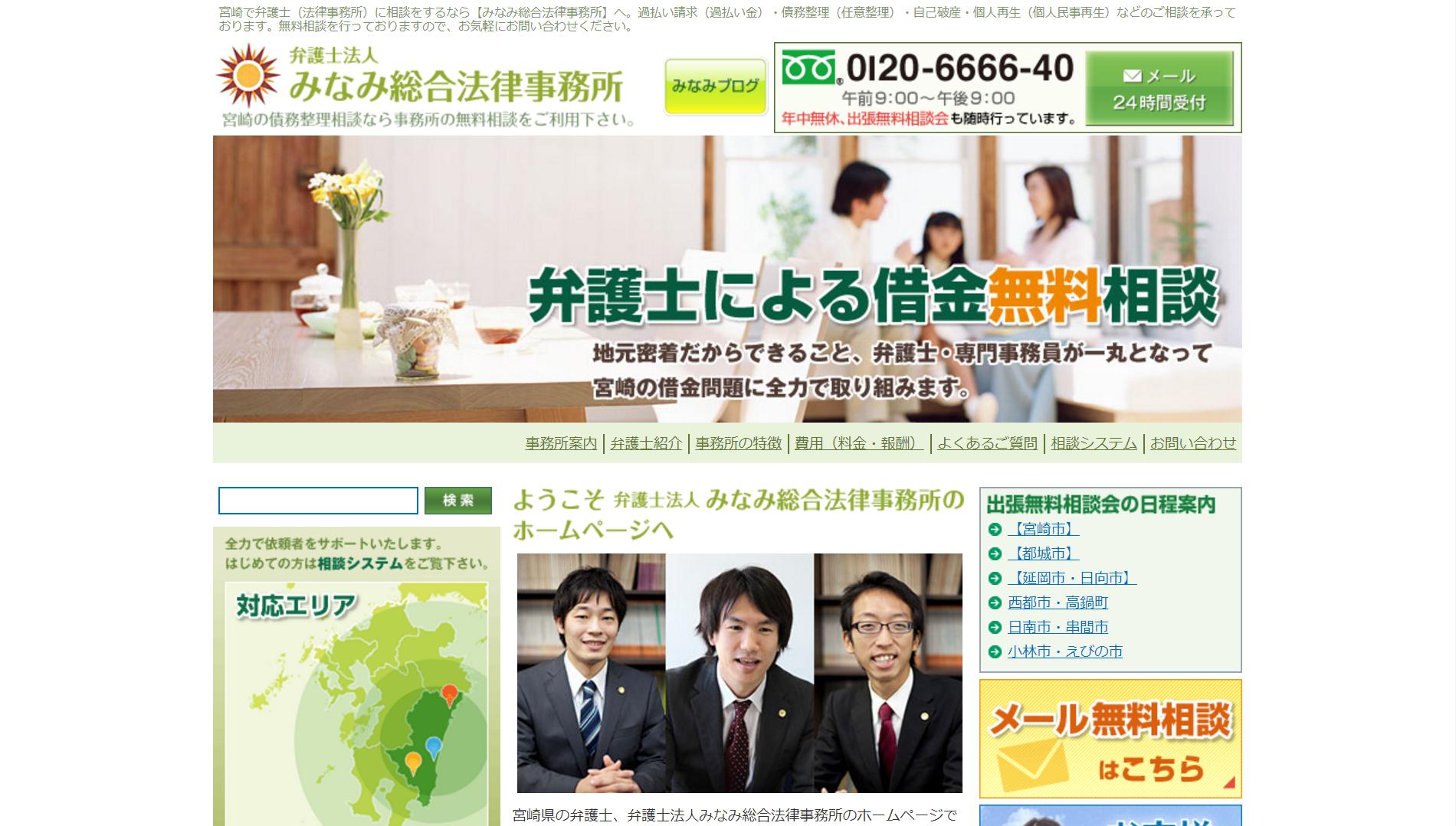 弁護士法人みなみ総合法律事務所延岡事務所()