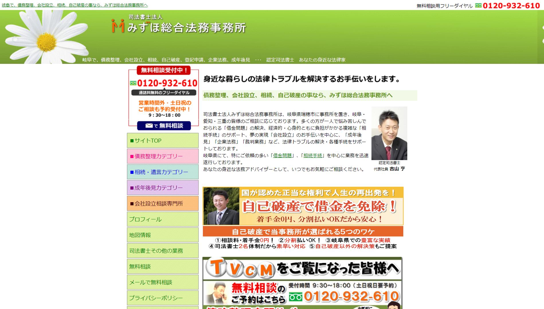 みずほ総合法務事務所(岐阜県瑞穂市別府)