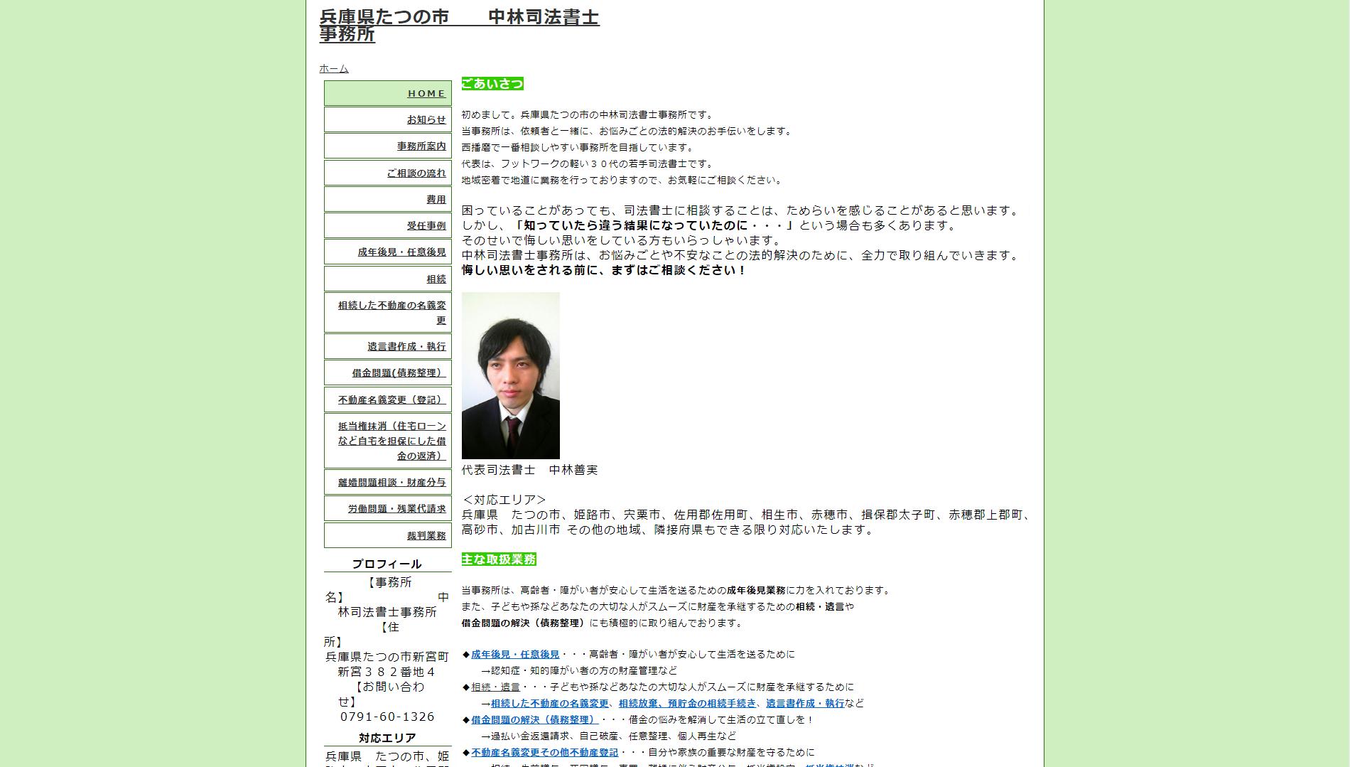 中林司法書士事務所(兵庫県たつの市新宮町)