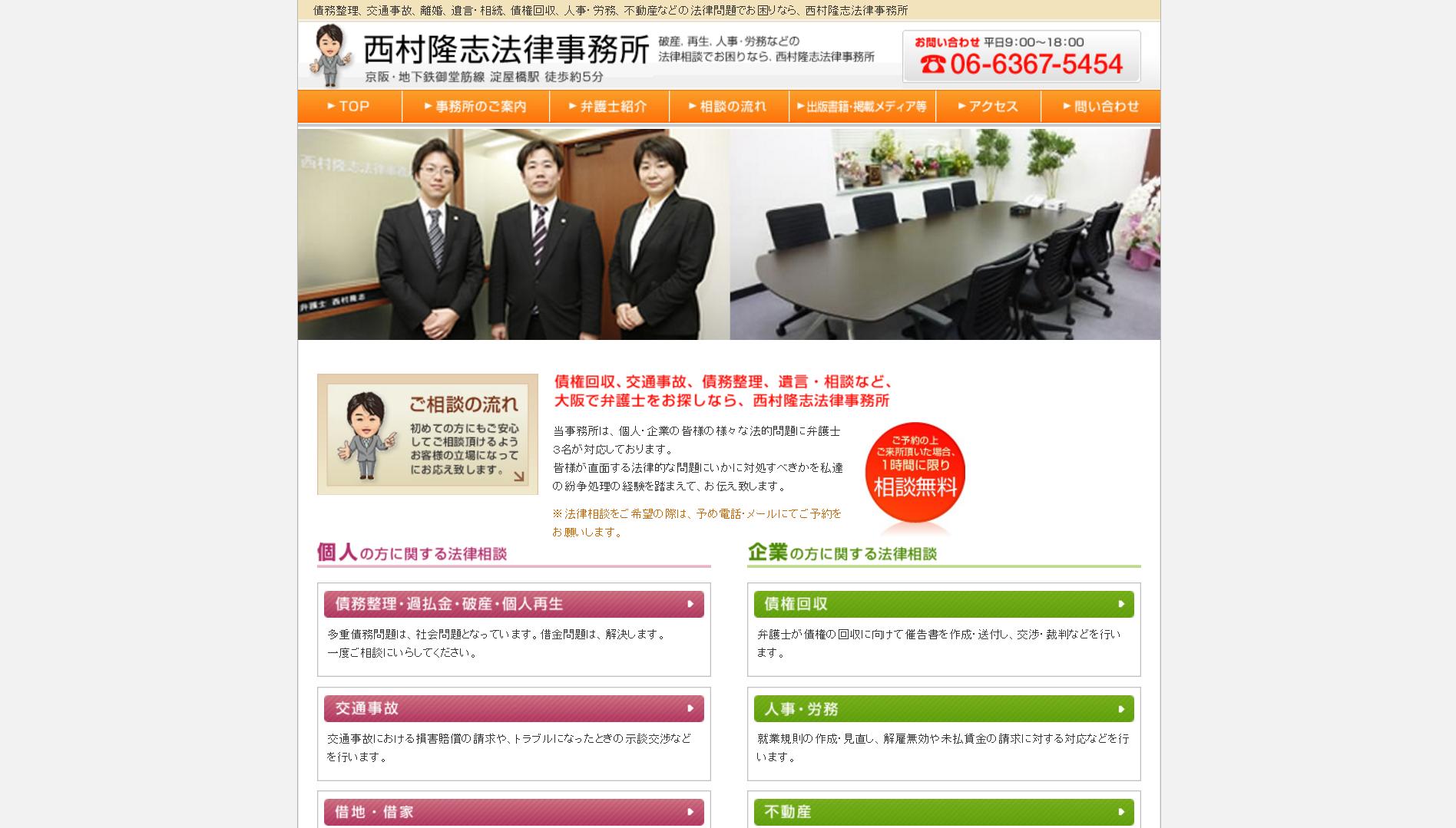 西村隆志法律事務所(大阪府大阪市北区)