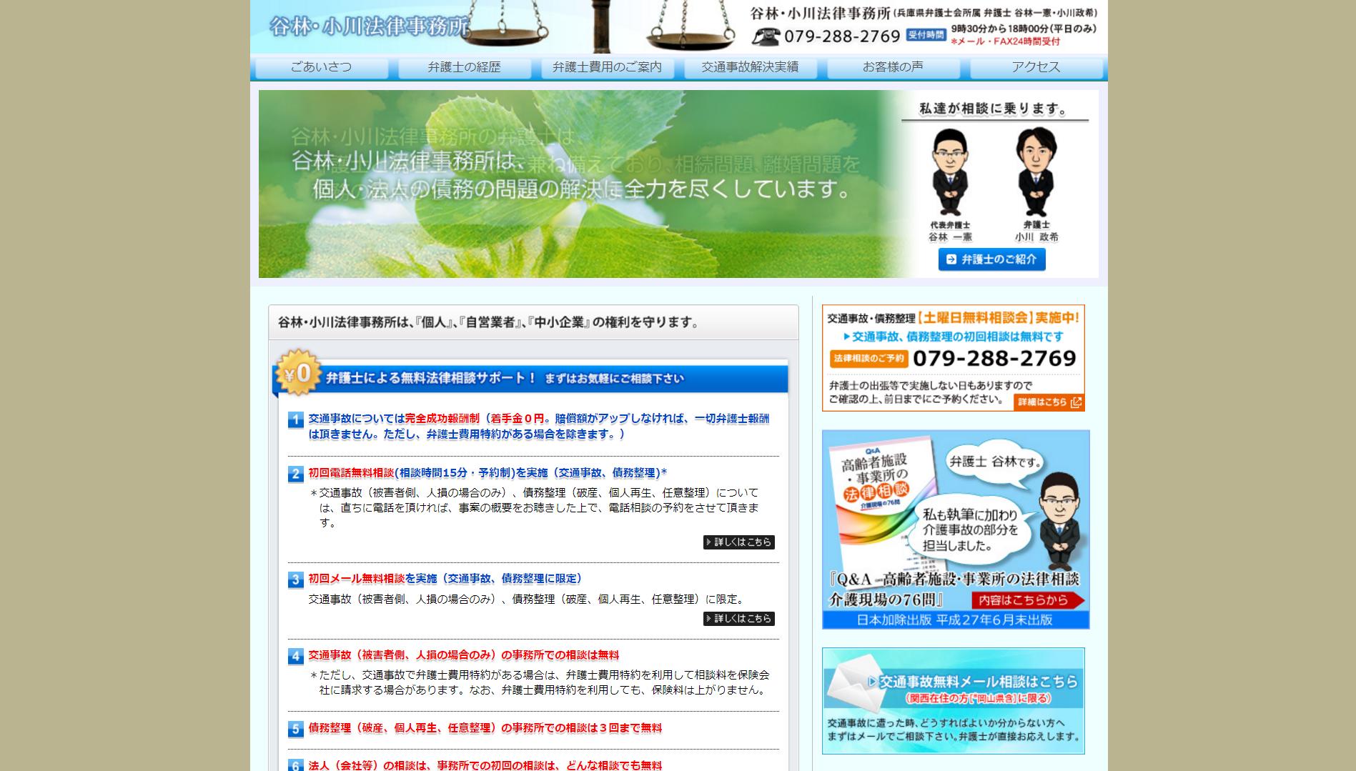 沼田谷林法律事務所