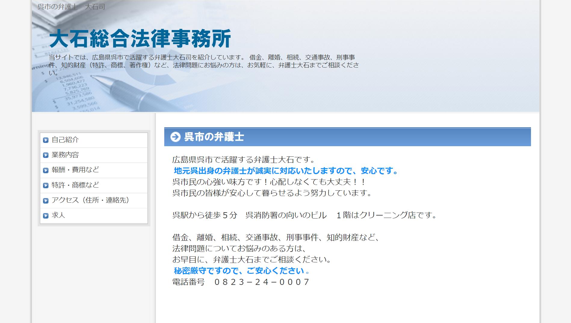 大石総合法律事務所(広島県呉市中央)