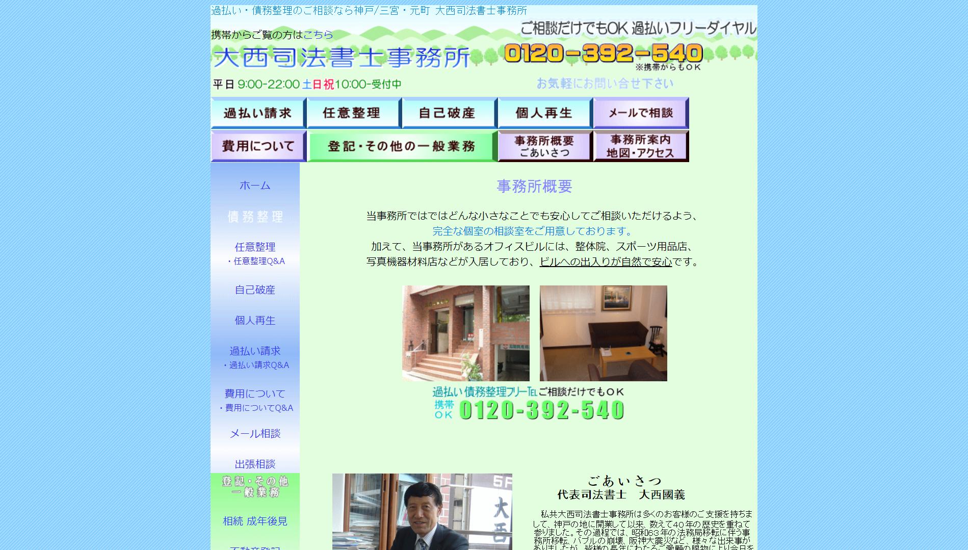 大西司法書士事務所(兵庫県神戸市中央区)