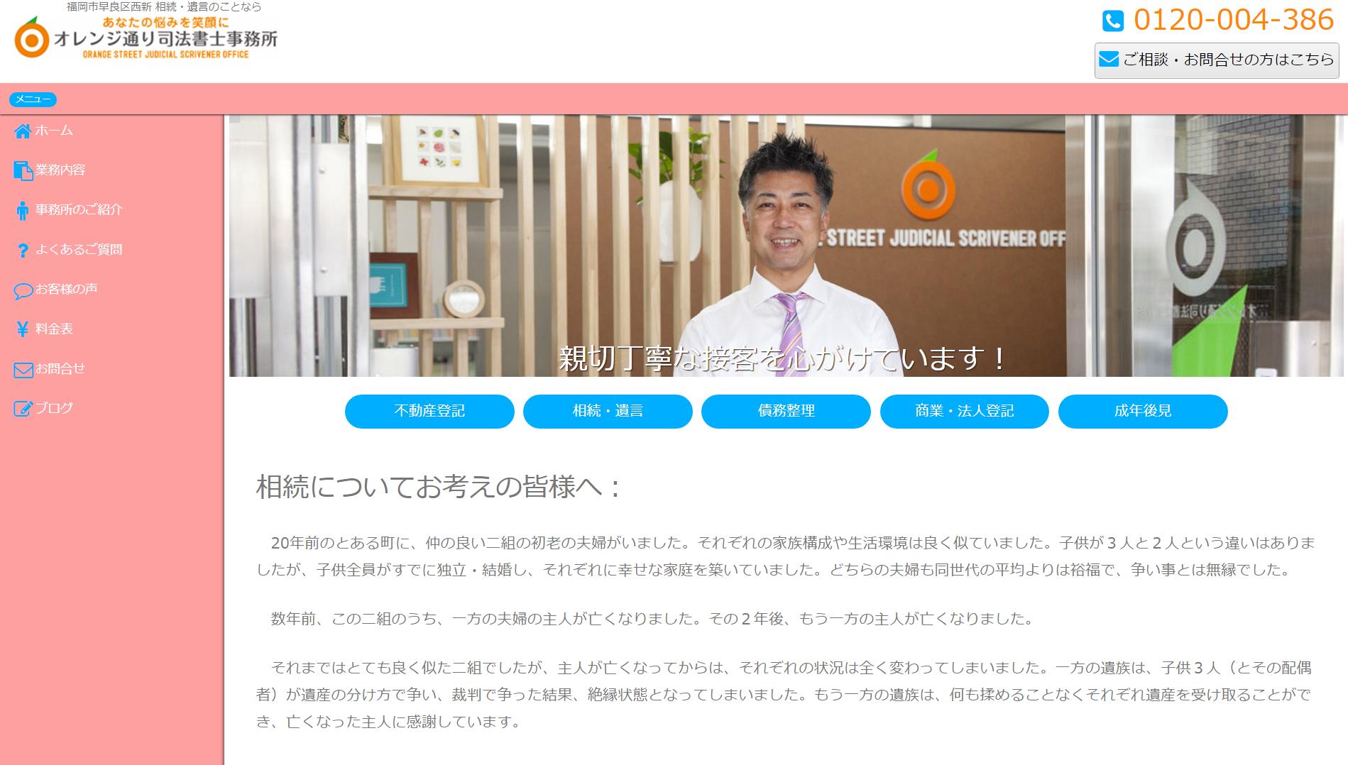 オレンジ通り司法書士事務所(福岡県福岡市早良区)