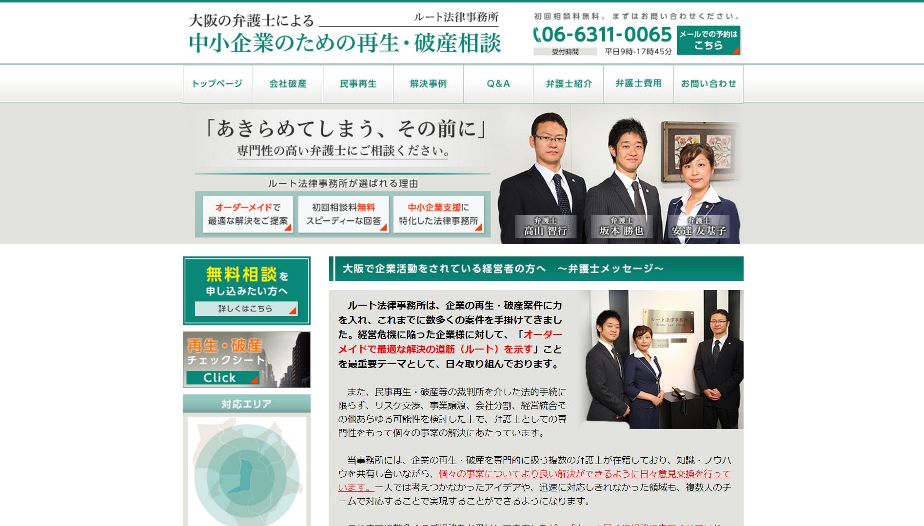 ルート法律事務所(大阪府大阪市北区)