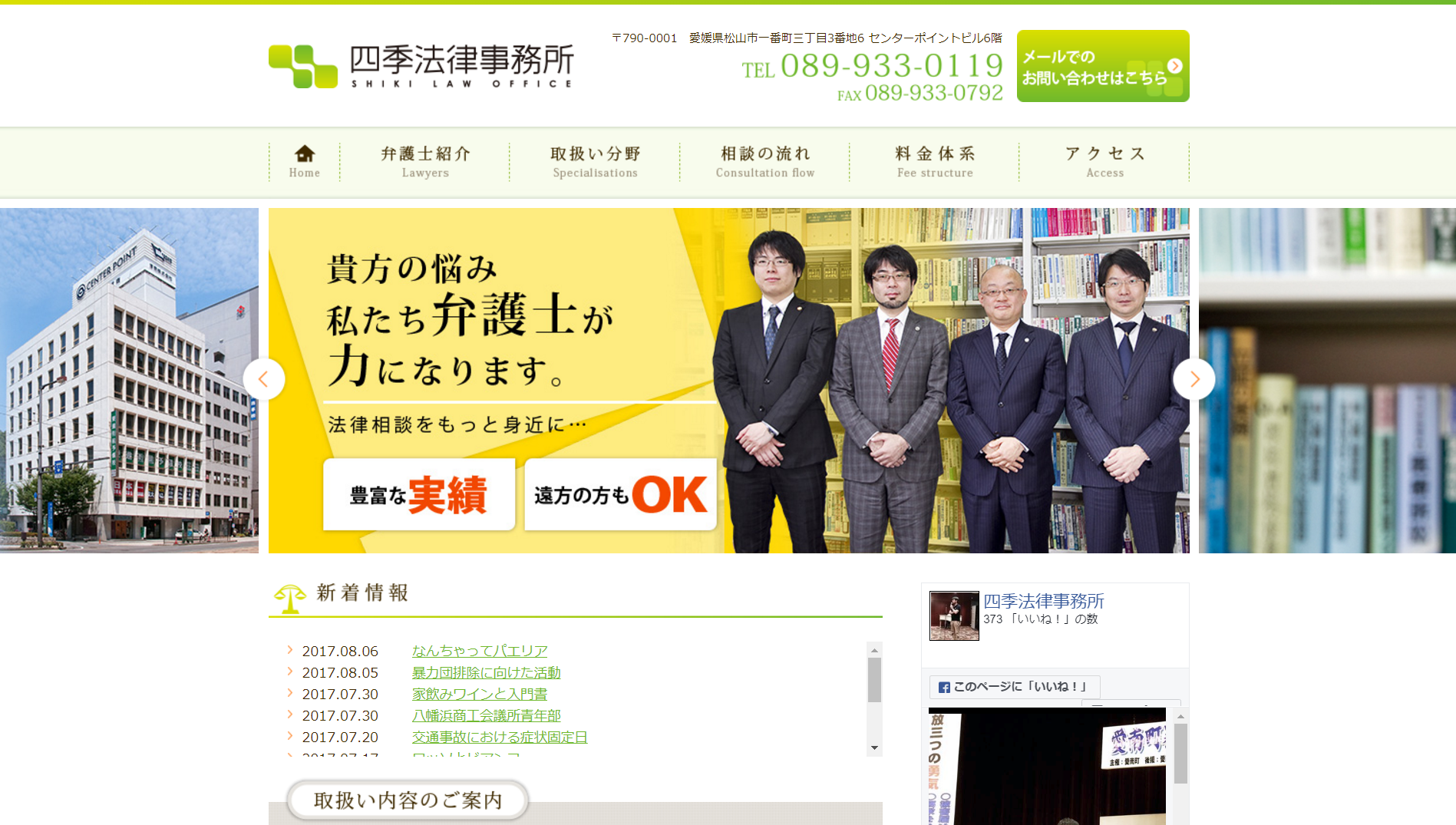 四季法律事務所(愛媛県松山市一番町)
