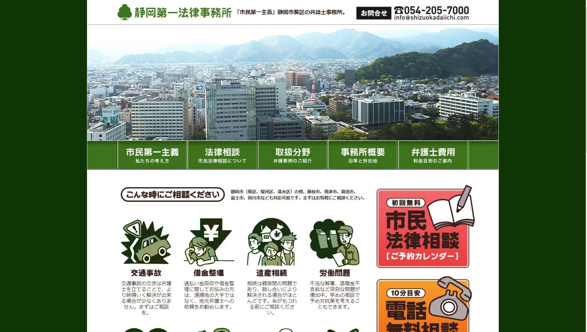 静岡第一法律事務所