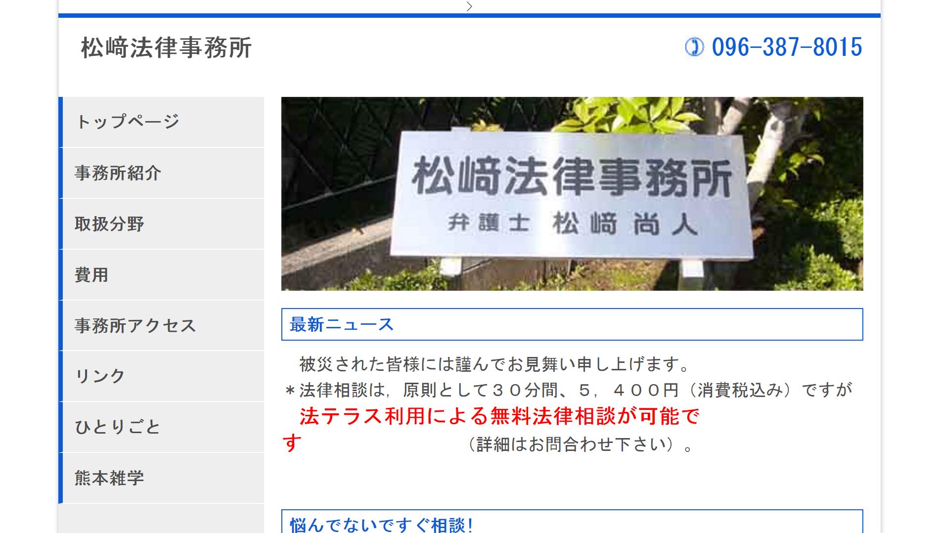松崎法律事務所(熊本県熊本市中央区)
