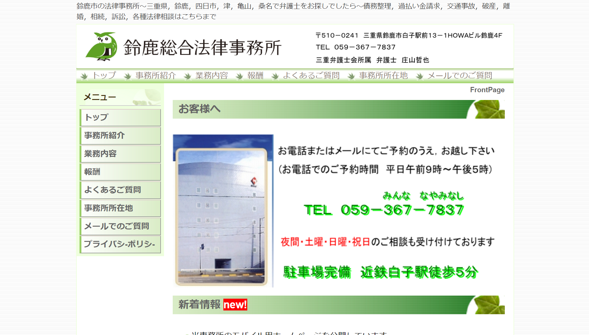 鈴鹿総合法律事務所(三重県鈴鹿市白子駅前)
