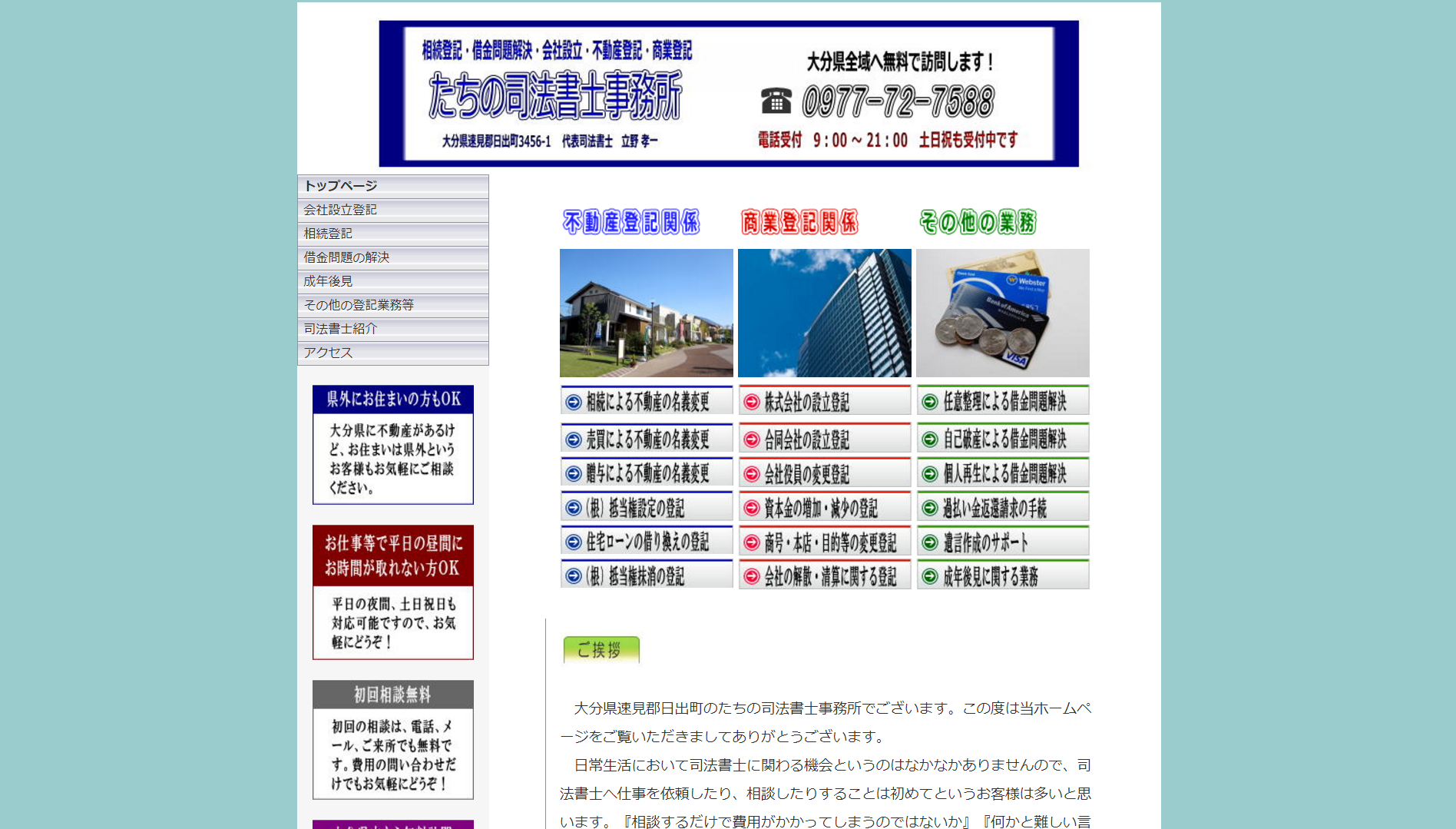 たちの司法書士事務所(大分県日出町)