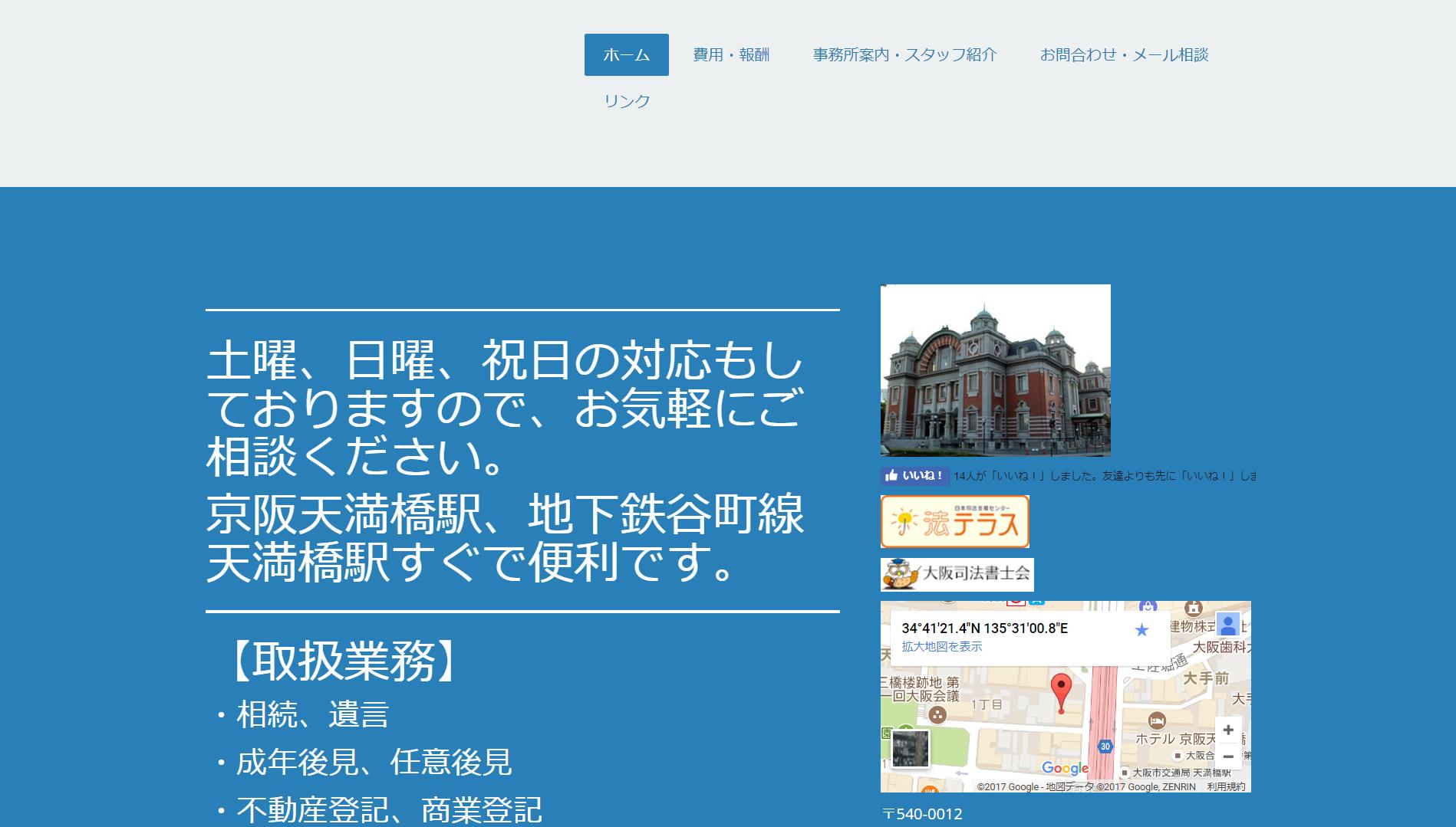 寺田司法書士事務所(大阪府大阪市中央区)