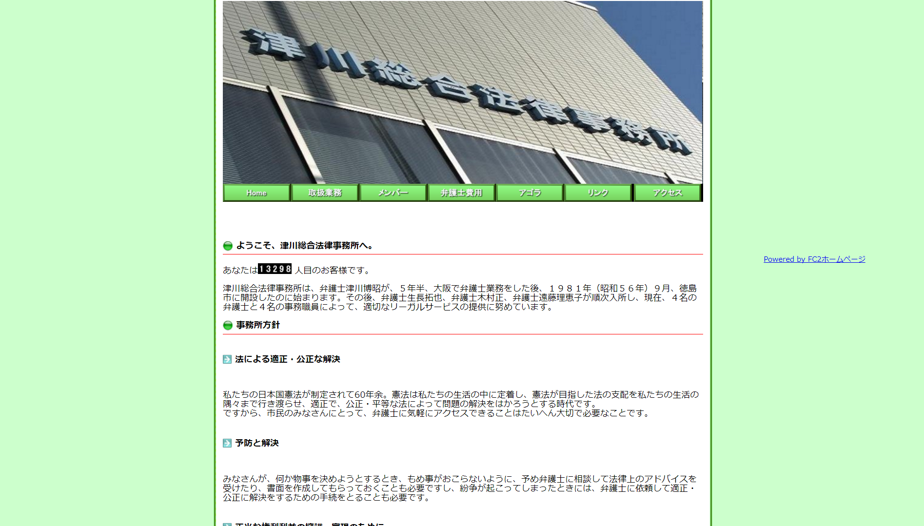 津川総合法律事務所(徳島県徳島市中徳島町)