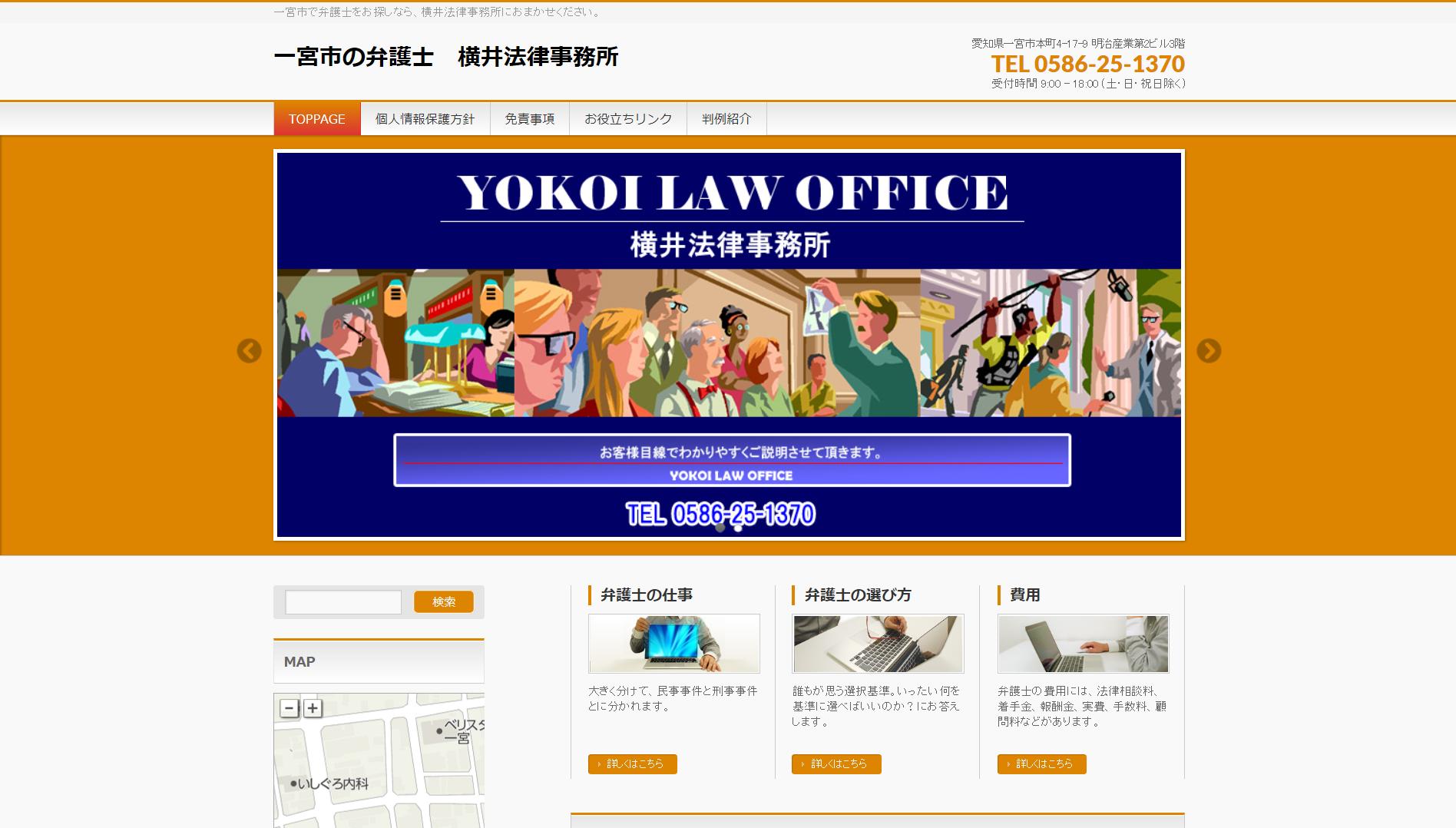 横井法律事務所