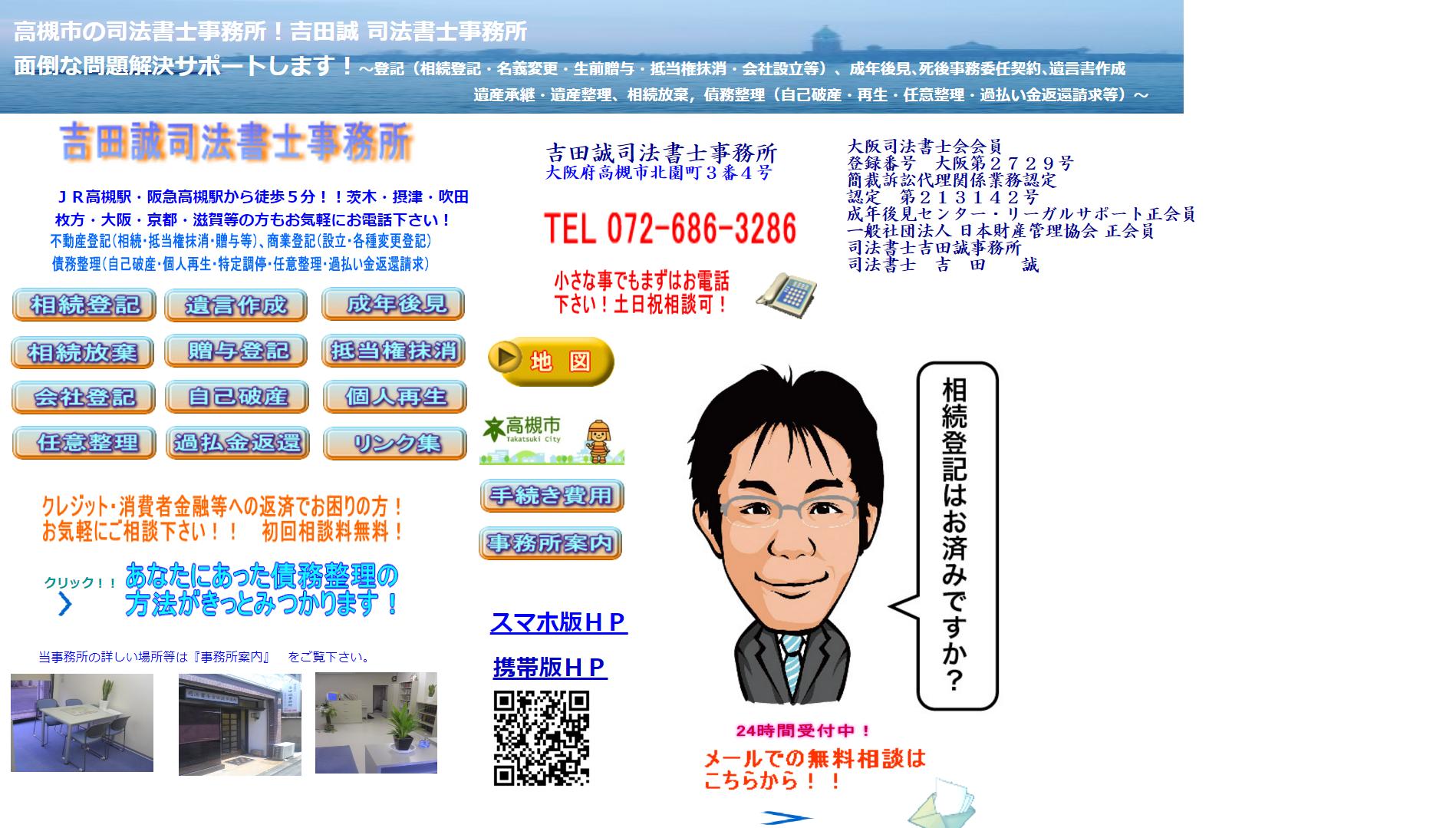 吉田誠司法書士事務所
