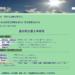 豊田司法書士事務所(千葉県船橋市習志野台)