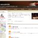 樋上益良法律事務所(三重県津市本町)