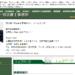 西村健一司法書士事務所(兵庫県三田市天神)